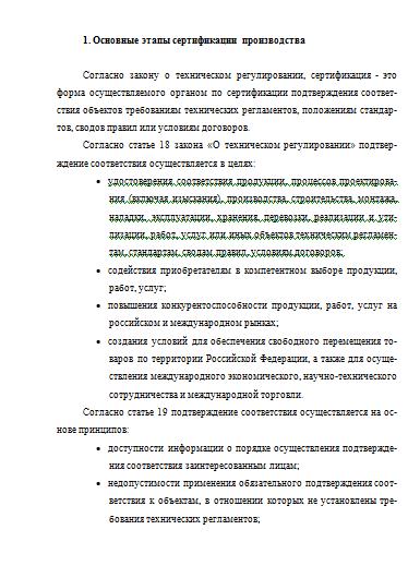 Сертификация банковских услуг реферат сертификация строительной продукции вакансии