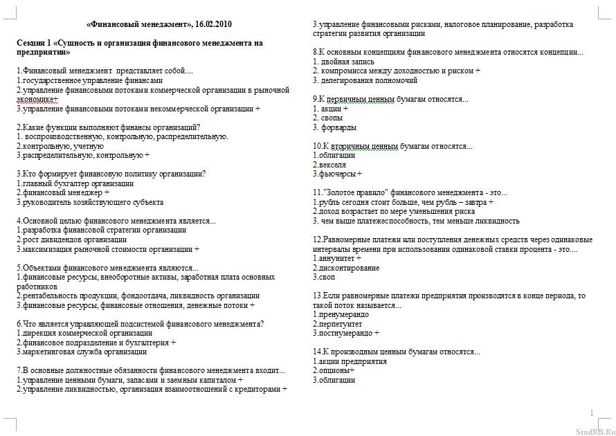 Ответы на тесты по финансовому менеджменту Тесты Банк  Ответы на тест по финансовому менеджменту 28 04 10