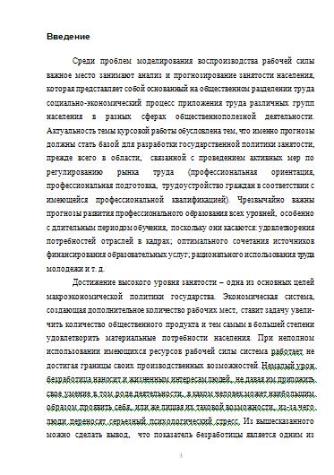 Прогнозирование занятости населения на примере субъекта РФ  Прогнозирование занятости населения на примере субъекта РФ 16 09 10