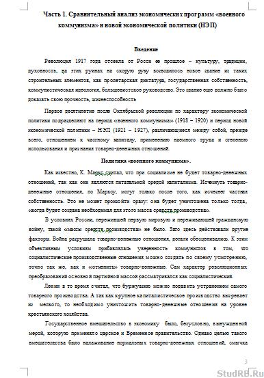 Сравнительный анализ военного коммунизма и НЭП Контрольные  Сравнительный анализ военного коммунизма и НЭП 04 06 10