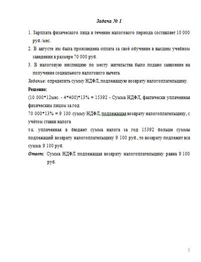 Контрольная по Налогам и налогообложению Вариант № бесплатно  Контрольная по Налогам и налогообложению Вариант №6 27 09 10