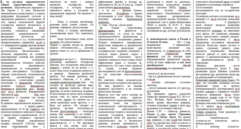 Шпаргалки По Теории Денег В Украине