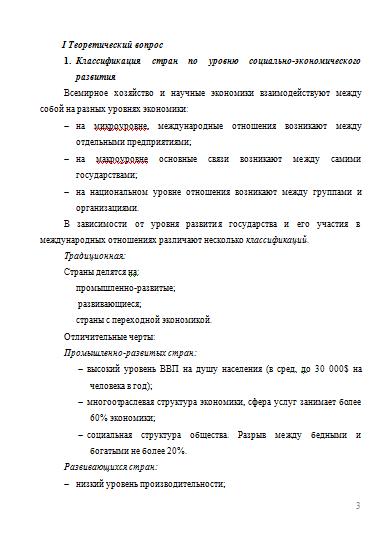 Классификация стран по уровню социально экономического развития  Классификация стран по уровню социально экономического развития 29 09 10