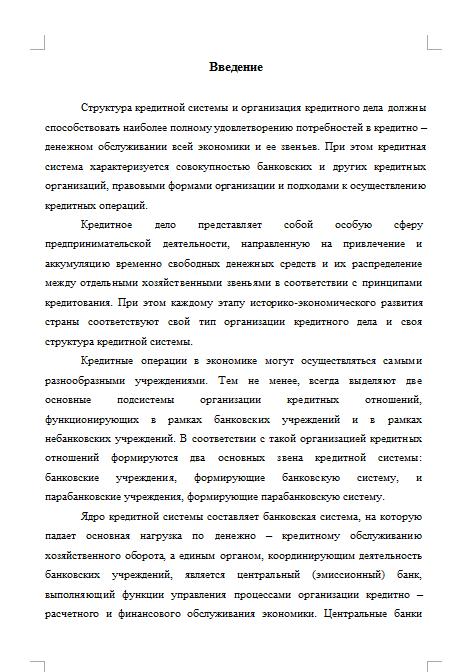 Курсовая Кредитная система России её эволюция характеристика  Кредитная система России её эволюция характеристика 03 10 10