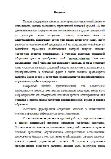 Оборотный капитал предприятий Курсовые работы Банк рефератов  Оборотный капитал предприятий 03 10 10