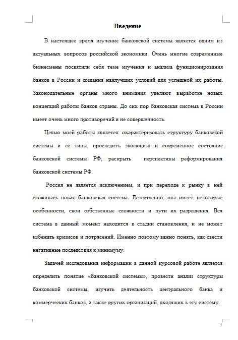Курсовая Банковская система РФ и перспективы ее реформирования  Банковская система РФ и перспективы ее реформирования 07 10 10