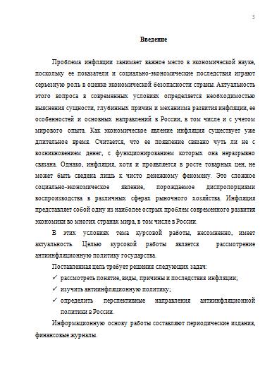 Антиинфляционная политика государства Курсовые работы Банк  Антиинфляционная политика государства 08 10 10