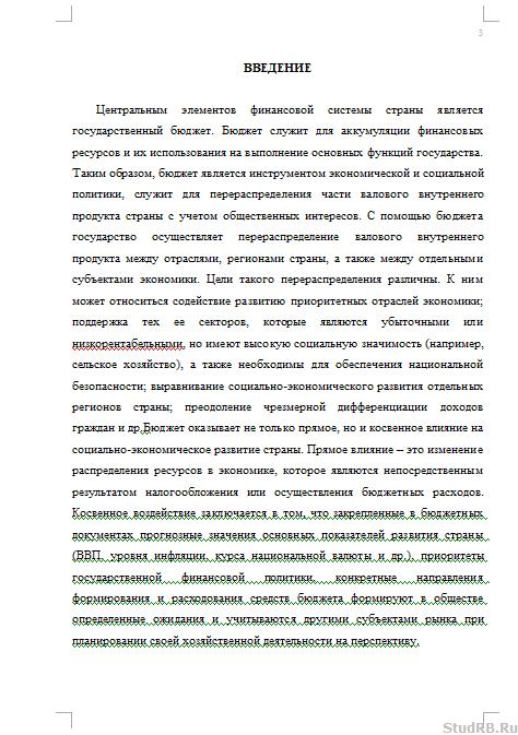 Анализ федерального бюджета за гг Курсовые работы  Анализ федерального бюджета за 2008 2010 гг 09 10 10