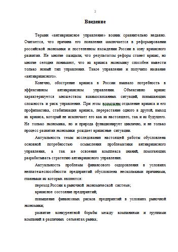 Финансово хозяйственная деятельность ЗАО Плитспичпром  Финансово хозяйственная деятельность ЗАО Плитспичпром 20 01 08