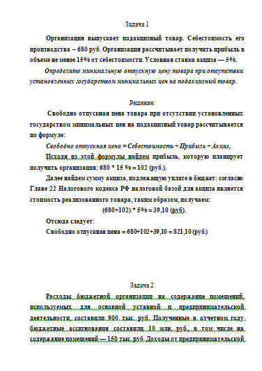 Контрольная по Налогам и налогообложению Вариант № Контрольные  Контрольная по Налогам и налогообложению Вариант №2 15 10 10