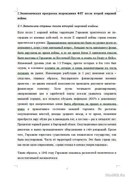 Экономическая программа возрождения ФРГ Контрольные работы  Экономическая программа возрождения ФРГ 18 10 10