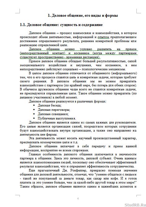 Реферат Основные формы делового общения Рефераты Банк  Основные формы делового общения 18 10 10