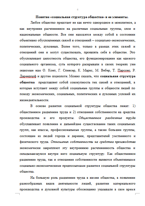 Социология контрольная работа на тему социальная структура общества 4754