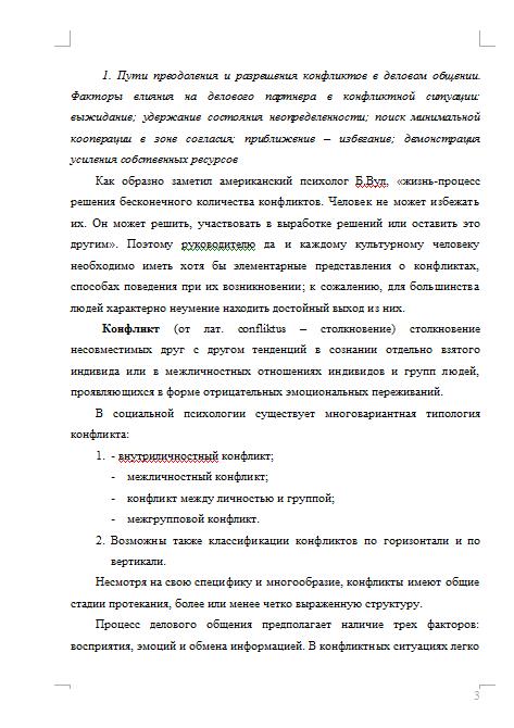 Разрешение конфликтов в деловом общении Контрольные работы  Разрешение конфликтов в деловом общении 27 10 10