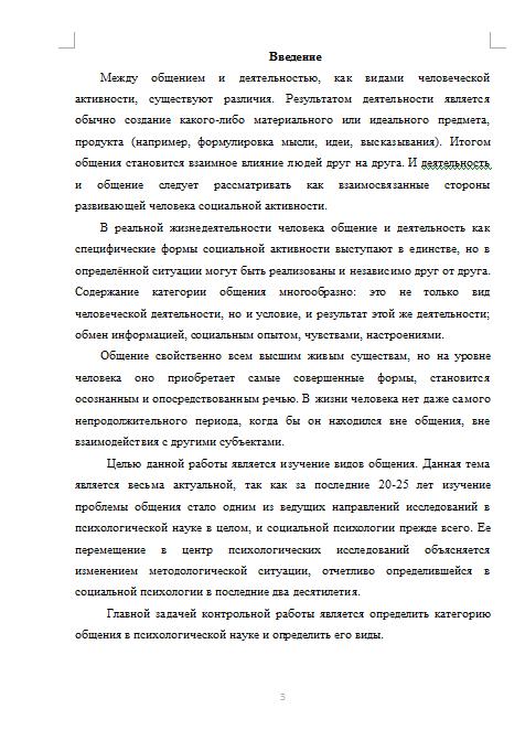 Контрольная Психология общения функции общения и тест  Психология общения функции общения и тест 25 10 10