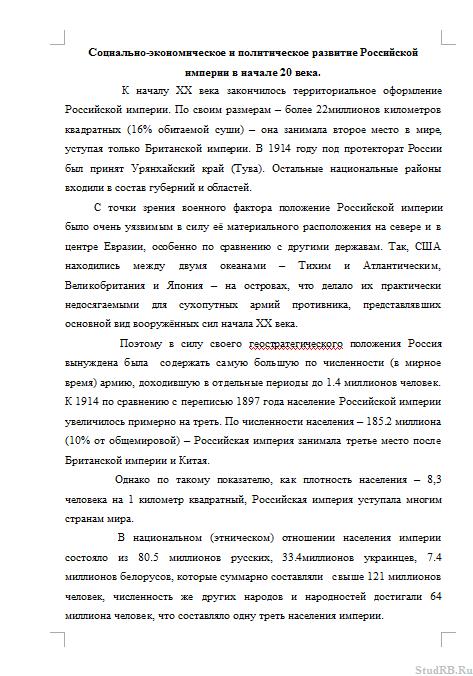 Российская империя в начале века Революция гг  Российская империя в начале 20 века Революция 1905 1907гг 28 10 10
