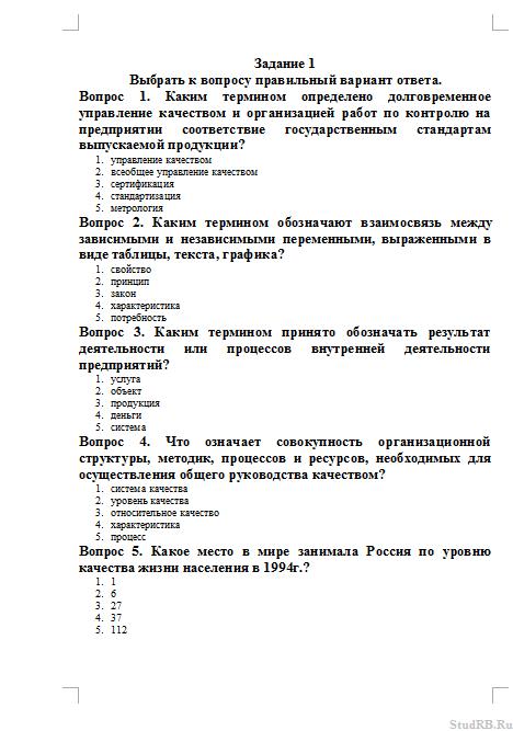Руководство По Качеству Метрологической Службы По Новым Критериям - фото 6