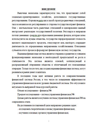 Управление финансами в условиях рыночных отношений Курсовые  Управление финансами в условиях рыночных отношений 04 11 10