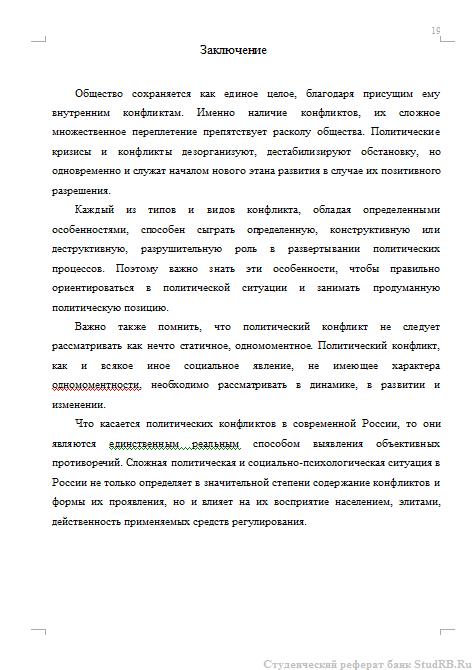 Политические конфликты и их специфика контрольная работа 3110