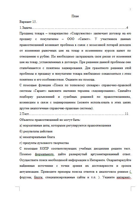 Контрольная работа по правоведению вариант Контрольные работы  Контрольная работа по правоведению вариант 15 03 11 10