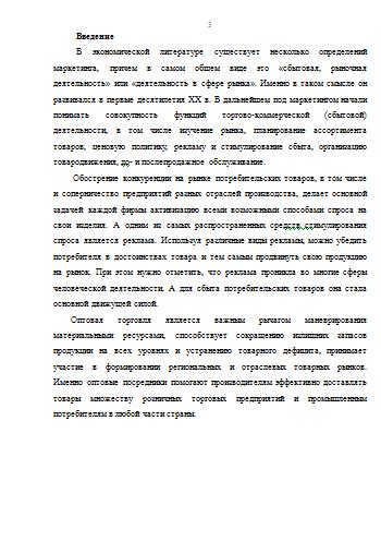 Основные виды рекламы отличительные характеристики Вариант  Основные виды рекламы отличительные характеристики Вариант 34 12 11 10