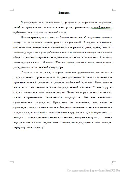 Реферат типология политических элит 1245
