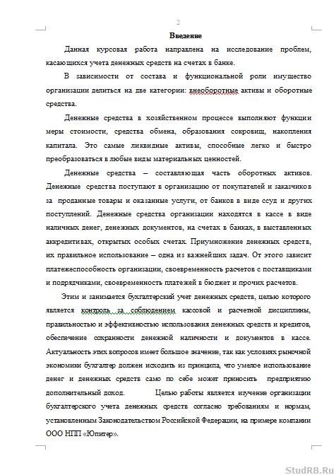 Учет операций на счетах в банках курсовая работа 1483