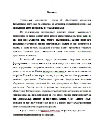 Реферат по финансовому менеджменту на заказ рефераты на заказ в петрозаводске