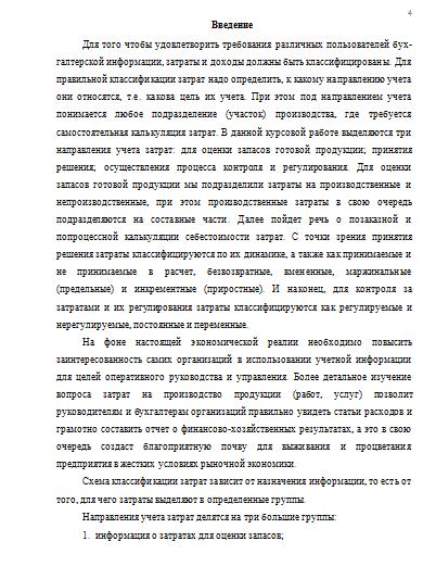 Классификация затрат предприятия Курсовые работы Банк  Классификация затрат предприятия 12 02 08