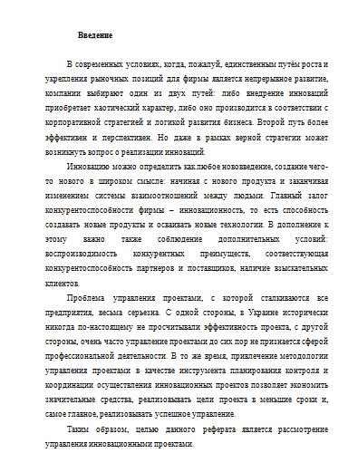 Методы управления инновационными проектами Рефераты Банк  Методы управления инновационными проектами 08 12 10