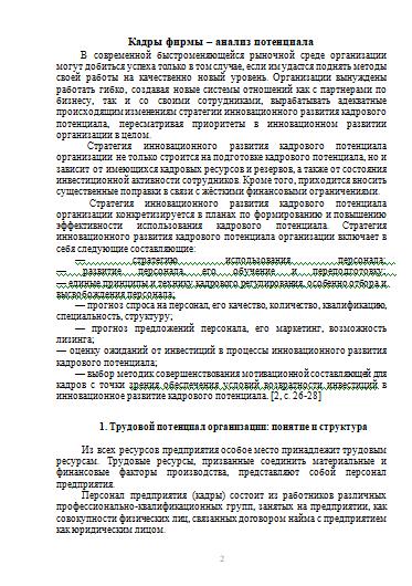 Контрольная работа Кадры фирмы анализ потенциала Контрольные  Кадры фирмы анализ потенциала 17 12 10