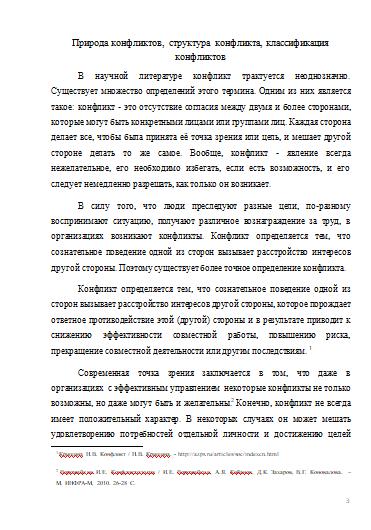 Конфликты и пути их преодоления Контрольные работы Банк  Конфликты и пути их преодоления 18 12 10