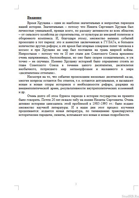 Реферат на тему хрущевские реформы 7573