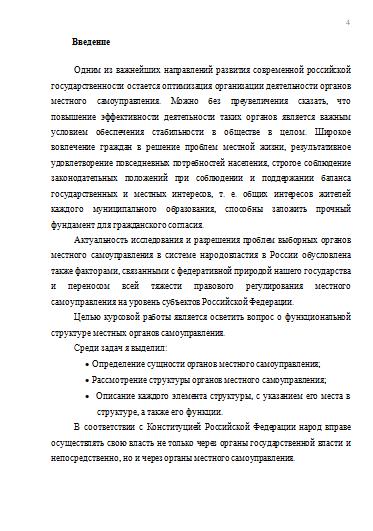 Органы и должностные лица местного самоуправления Контрольные  Органы и должностные лица местного самоуправления 13 01 11