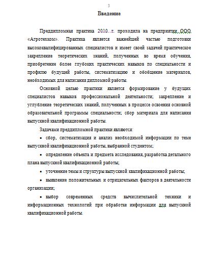 Анализ учета расчетов с подотчетными лицами на примере ООО  Анализ учета расчетов с подотчетными лицами на примере ООО Агротехком 14 01 Вид работы Отчет по практике