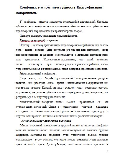 Контрольная работа по Менеджменту Вариант Контрольные работы  Контрольная работа по Менеджменту Вариант 9 13 02 12