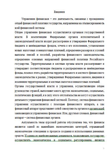 Управление финансами в условиях рыночных отношений бесплатно  Управление финансами в условиях рыночных отношений 01 02 11