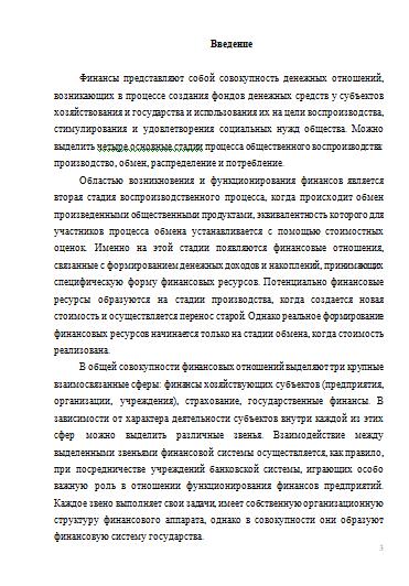 Финансовая система и управление финансами в Российской Федерации  Финансовая система и управление финансами в Российской Федерации 04 02 11