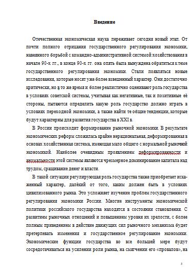 Экономические функции государства в рыночной экономике Курсовые  Экономические функции государства в рыночной экономике 04 02 11