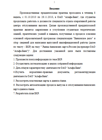 Отчет по практике на примере ОАО Альфа Банк Отчеты по  Отчет по практике на примере ОАО Альфа Банк 05 02 11