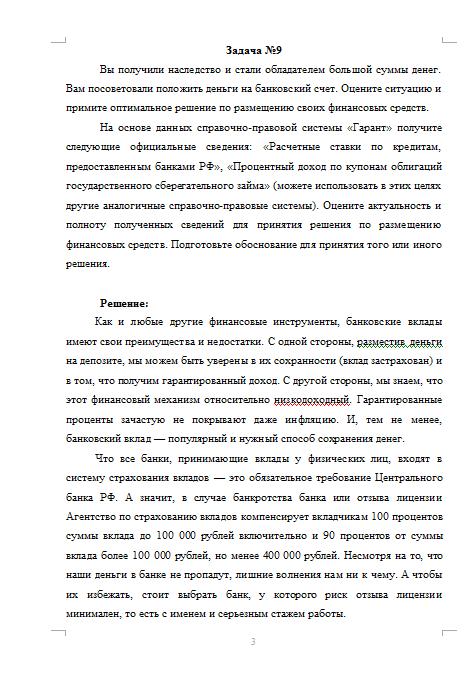 Контрольная работа по правоведению задачи №  Контрольная работа по правоведению задачи № 9 13 16 14 06 02 11