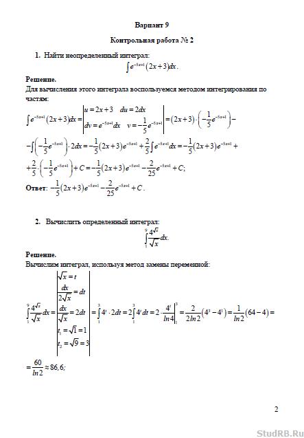 Контрольная работа № по Математическому анализу и линейной  Контрольная работа №2 по Математическому анализу и линейной алгебре Вариант №9 25 02 11