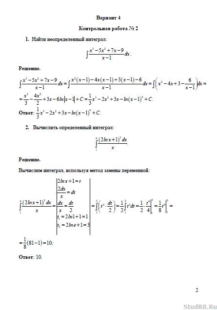 Контрольная работа № по Математическому анализу и линейной  Контрольная работа №2 по Математическому анализу и линейной алгебре Вариант №4 25 02 11