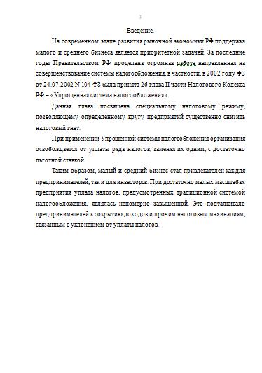 Эволюция налога на добавленную стоимость в РФ Контрольные работы  Эволюция налога на добавленную стоимость в РФ 27 02 11