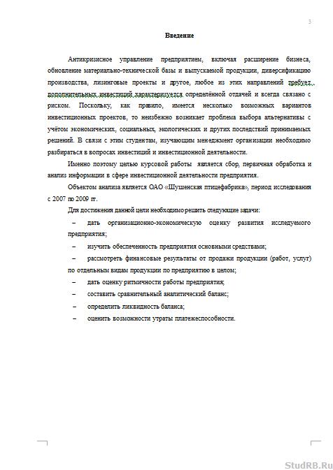 Курсовая работа анализ эффективности инвестиционной деятельности 9707