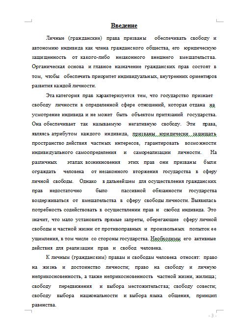 Защита гражданских прав Контрольные работы Банк рефератов  Защита гражданских прав 28 02 11