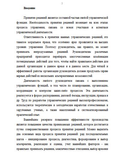 Процессы принятия решений в организации Контрольные работы  Процессы принятия решений в организации 28 02 11