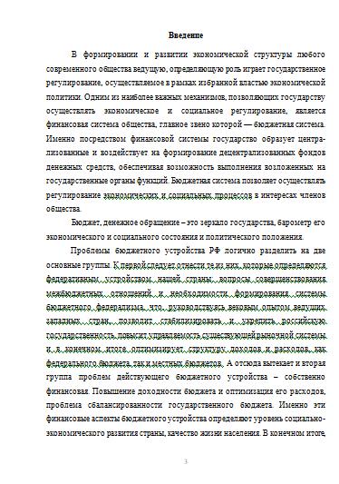 Бюджетная система Российской Федерации Курсовые работы Банк  Бюджетная система Российской Федерации 28 02 11