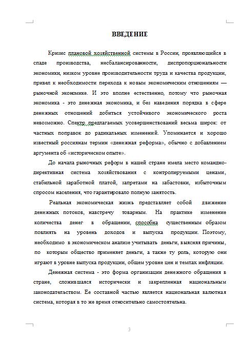 Курсовая Современная денежная система России и ее перспективы в  Современная денежная система России и ее перспективы в рыночных отношениях 01 03 11