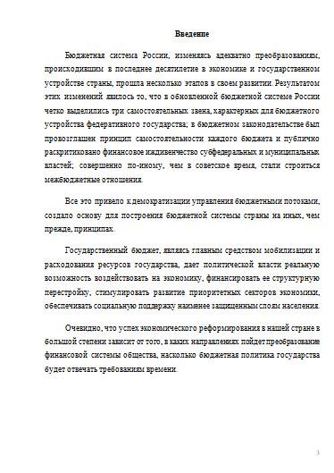 Бюджетная система Российской Федерации Курсовые работы Банк  Бюджетная система Российской Федерации 02 03 11